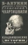 Кладбищенские истории - Boris Akunin,  Grigory Chkhartishvili