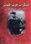 مذكرات حرب أكتوبر - سعد الدين الشاذلي