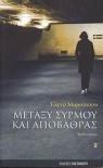 Μεταξύ συρμού και αποβάθρας - Elena Maroutsou, Έλενα Μαρούτσου
