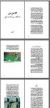 سبع (7) دروس مستقاة من أحمد مكى - أحمد ناجي