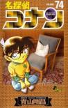 名探偵コナン 74 - Gosho Aoyama