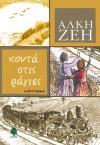 Κοντά στις ράγες - Alki Zei, Άλκη Ζέη