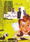 شكلها باظت - عمر طاهر