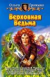 Verkhovnaya Ved'ma - Olga Gromyko