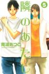 Tonari No Atashi 5 - Atsuko Namba (南波あつこ)