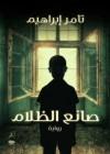 صانع الظلام - تامر إبراهيم