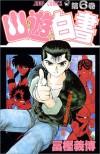幽・遊・白書 6 (ジャンプ・コミックス) - 冨樫 義博