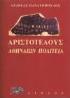 Αθηναίων πολιτεία - Aristotle, Αριστοτέλης, Ανδρέας Παναγόπουλος