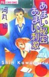 あまい秘密あまい刺激 (フラワーコミックス) - 河丸 慎