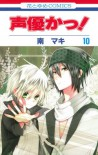 Seiyuu-ka! 10 - Maki Minami