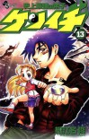 History's Strongest Disciple Kenichi Volume 13 - Syun Matsuena