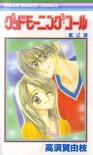Good Morning Call (Volume 1 - 11) - Yue Takasuka