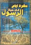 عشرة أيام في حياة الرسول - خالد محمد خالد
