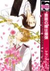 Bara No Hitomi Wa Bakudan - Tomoko Yamashita, ヤマシタ トモコ