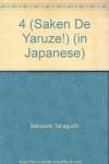 4 (Saken De Yaruze!) (in Japanese) - Satosumi Takaguchi