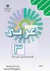عربی 3 - عیسی متقی زاده, حمید رضا میرحاجی