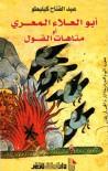 أبو العلاء المعري أو متاهات القول - عبد الفتاح كيليطو, Abdelfattah Kilito