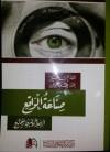 صناعة الواقع - الإعلام وضبط المجتمع - محمد على فرح
