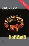 కింగ్ మేకర్ [King Maker] - Satish Chandar