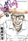Pinpon: 3 - Taiyo Matsumoto