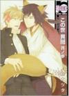 A Strange and Mystifying Story, Volume 3 (Yaoi) - Tsuta Suzuki