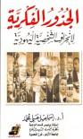الجذور الفكرية لانحراف الشخصية اليهودية - إسماعيل علي محمد