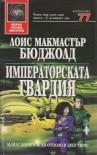 Императорската гвардия (Сага за Вор, #10) - Lois McMaster Bujold, Крум Бъчваров