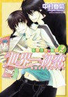 Sekaiichi Hatsukoi: A Boys Love Story, Volume 2 - Shungiku Nakamura