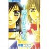 7 Genme wa Himitsu (7th Period is a Secret) - Kozue Chiba