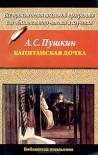 Капитанская дочка - Alexander Pushkin