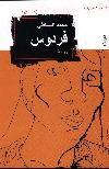 فردوس - محمد البساطي