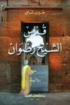 قداس الشيخ رضوان - خيري شلبي