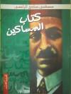 كتاب المساكين - مصطفى صادق الرافعي
