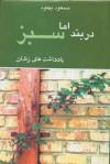 در بند اما سبز، یادداشت های زندان - مسعود بهنود