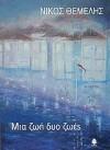 Μια ζωή δυο ζωές - Nikos Themelis, Νίκος Θέμελης
