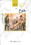 جوع - Knut Hamsun, شرقاوي حافظ