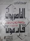 الناصريون قادمون - محمد جلال كشك