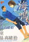 海鳴 - Hiroi Takao, 高緒 拾, 神室 晶
