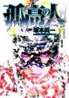 Kokou no Hito, Volume 11 - Shinichi Sakamoto