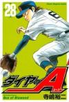 ダイヤのA(28) (少年マガジンコミックス) (Japanese Edition) - 寺嶋裕二