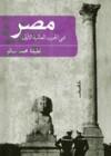 مصر في الحرب العالمية الأولى - لطيفة محمد سالم