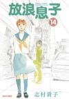 放浪息子 14 - Shimura Takako