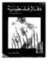 دفاتر فلسطينية - معين بسيسو