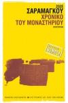 Χρονικό του μοναστηριού - José Saramago, Αθηνά Ψυλλιά