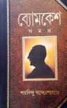 ব্যোমকেশ সমগ্র - Sharadindu Bandyopadhyay