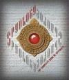 Spyology - Dugald A. Steer, Spencer Blake