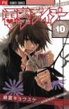 電撃デイジー 10 - Kyousuke Motomi, 最富 キョウスケ