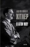 Ο Αγών μου - Adolf Hitler, Λεωνίδας Προεστίδης