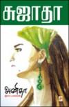 அனிதா இளம மனைவி [Anita - Ilam Manaivi] - சுஜாதா