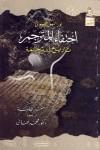 اختفاء المترجم: تاريخ للترجمة - Lawrence Venuti, سمر طلبة, محمد عناني